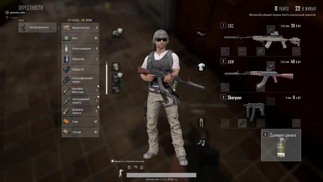 Оружие в PUBG